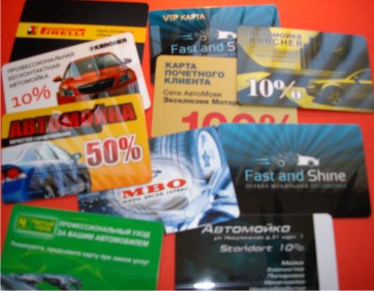 пластиковые карты для автомоек