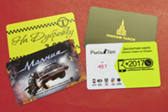 Дисконтные карты такси